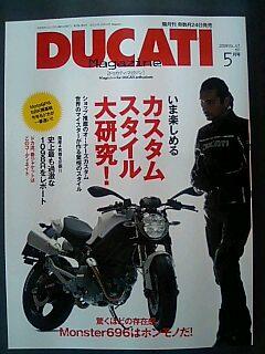 DUCATI Magazine 5月号
